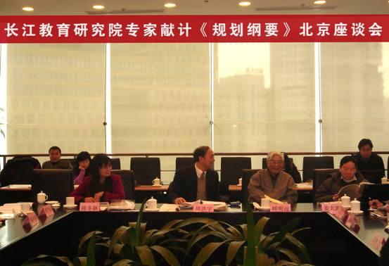 2009年 北京· 长江教育论坛实录