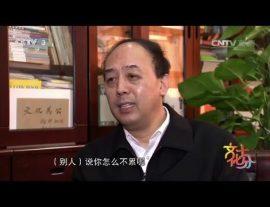 央视:周洪宇谈我国著名教育家陶行知