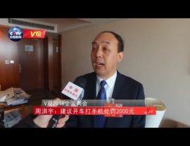 央视网:周洪宇:建议开车打手机处罚2000元