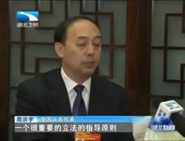 湖北网络广播电视台:湖北团代表围绕立法法修正草案积极发表意见建议