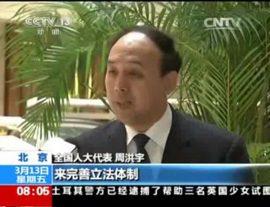 央视网:《朝闻天下》修改立法法报道