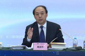 2017年北京 · 长江教育论坛实录