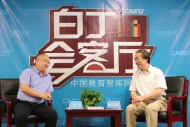 高书国:2030年,中国将重回世界教育中心