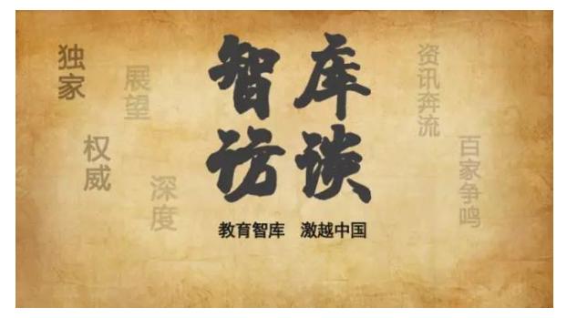 """周洪宇:教育智库的价值追求应坚持""""五有"""""""