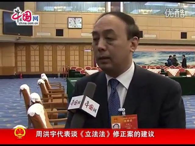 周洪宇代表谈《立法法》修正案的建议