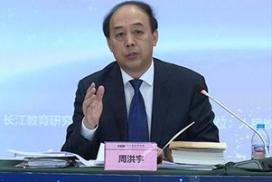 周洪宇教授的建议:重新调整中央财政义务教育支出财权事权被国家采纳