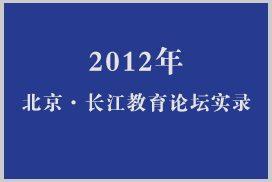 """""""2012年北京·长江教育论坛""""实录"""