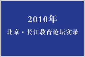 """""""2010年北京·长江教育论坛""""实录"""