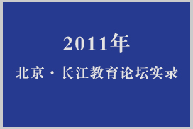 """""""2011年北京·长江教育论坛""""实录"""