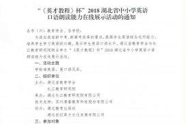 """""""《英才教程》杯""""2018湖北省中小学英语口语朗读能力在线展示活动报名开始了!"""