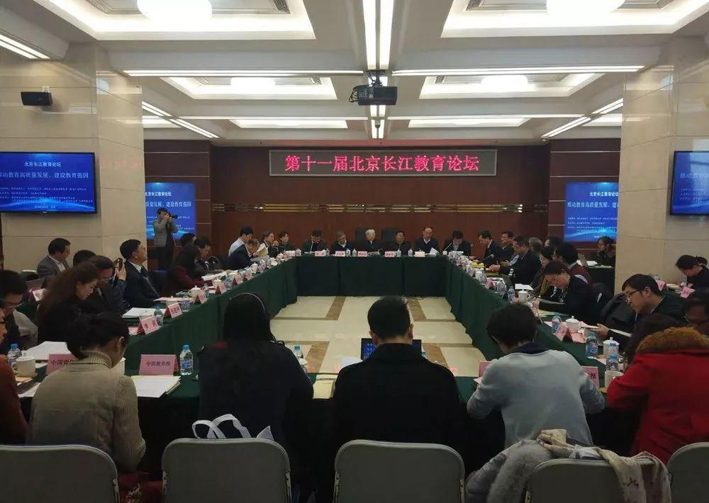湖北日报:第11届北京长江教育论坛举行