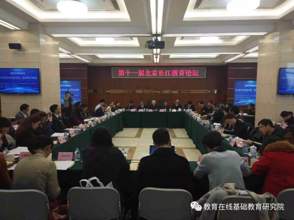 教育在线基础教育研究院:北京长江教育论坛上发布了这些内容,你知道吗?