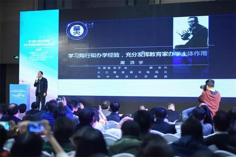 周洪宇:学习陶行知办学经验,充分发挥教育家办学主体作用