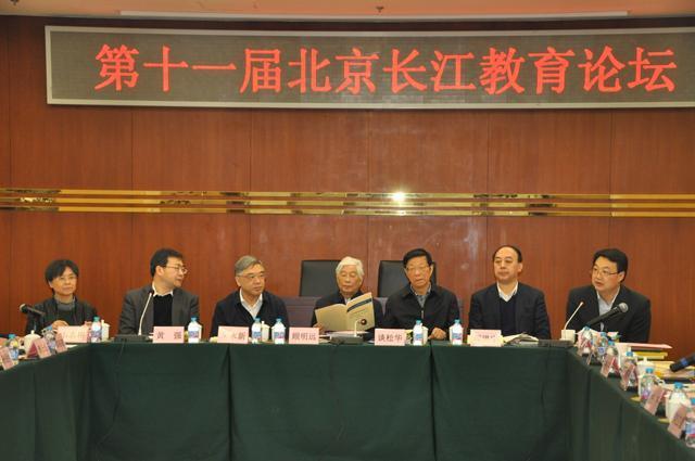 腾讯教育:第十一届北京长江教育论坛举行 教育政策建议书发布