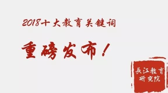 新华网:长江教育研究院发布2018年度十大教育关键词