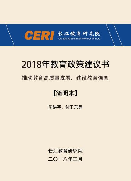中国教育新闻网:长江教育研究院发布《2018年度教育政策建议书》