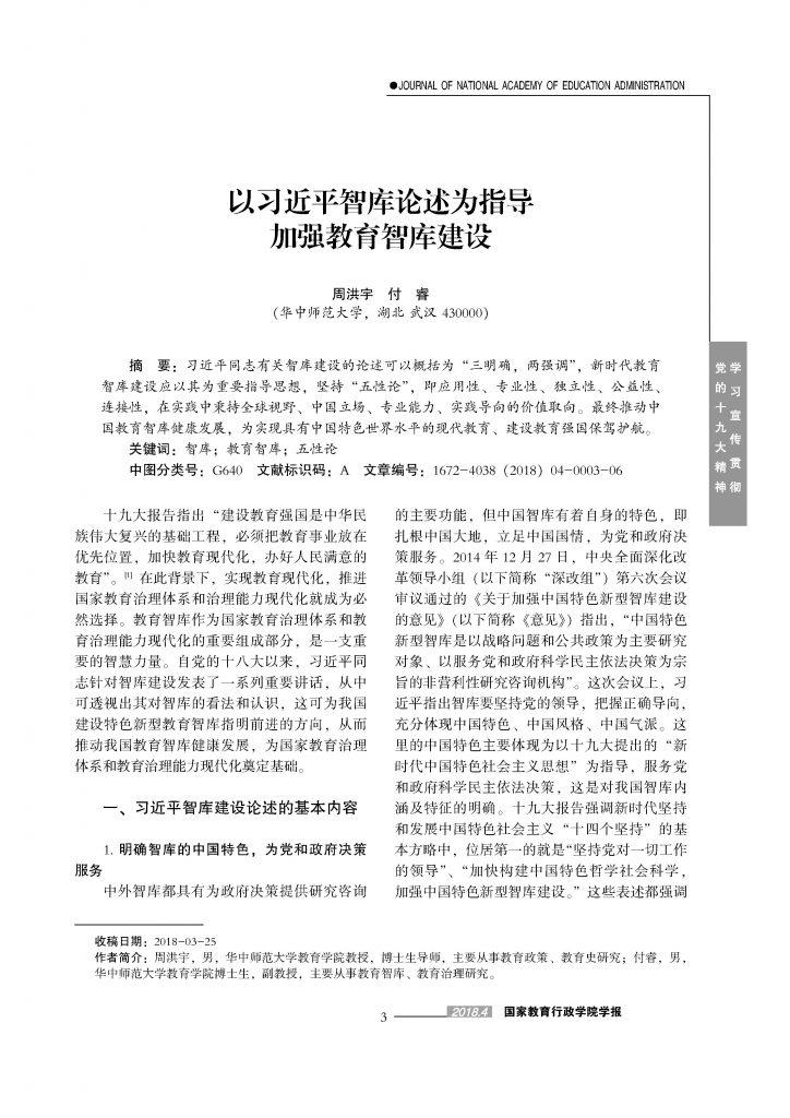 周洪宇:以习近平智库论述为指导加强教育智库建设