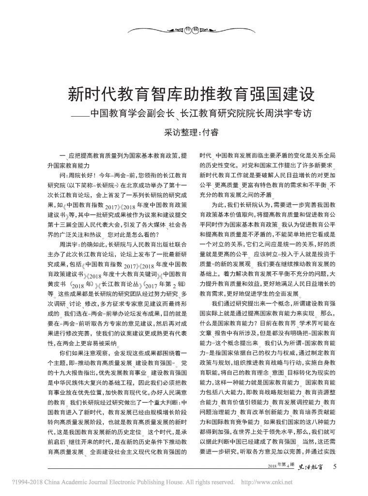 周洪宇:新时代教育智库助推教育强国建设