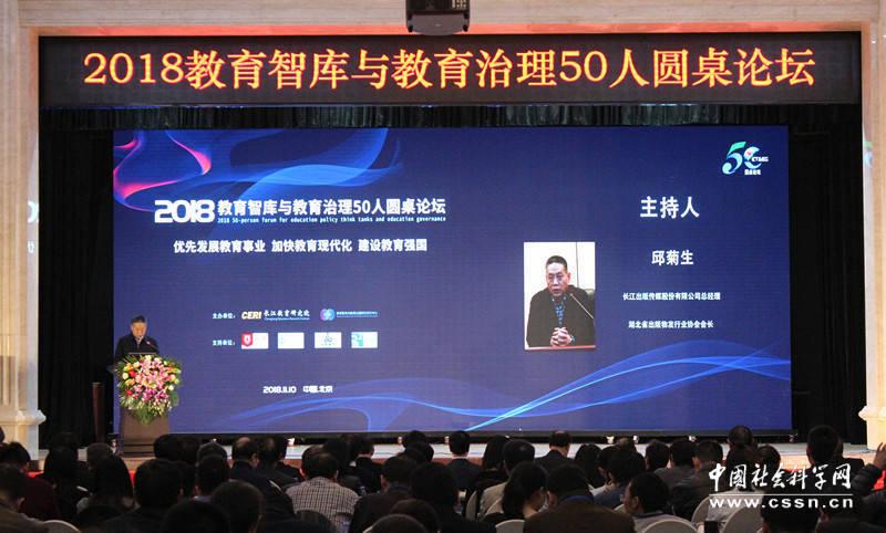中国社会科学网:2018教育智库与教育治理50人圆桌论坛在京隆重举行