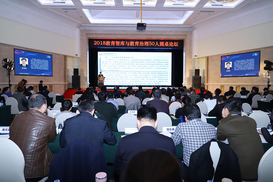 腾讯教育:2018教育智库与教育治理50人圆桌论坛在京隆重举行