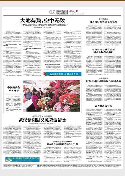 湖北日报:教育智库与教育治理圆桌论坛在京举行