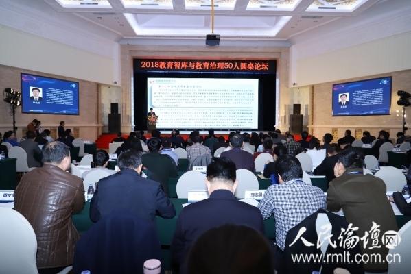 人民论坛网:2018教育智库与教育治理50人圆桌论坛在京隆重举行