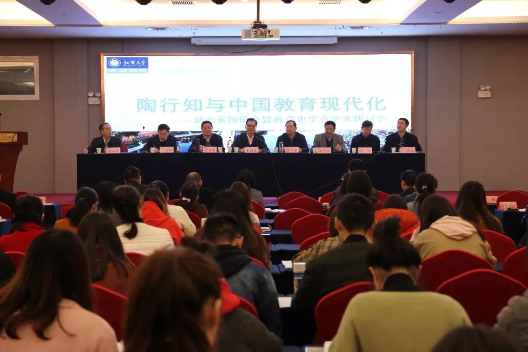 周洪宇院长出席湖北省陶行知研究会暨教育史学会学术研讨会