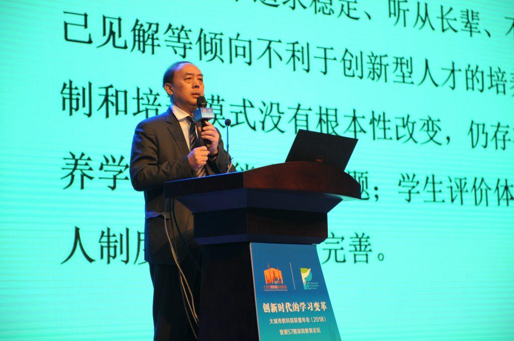 周洪宇院长出席大城市教科院联盟年会(2018)暨第57期深圳教育论坛