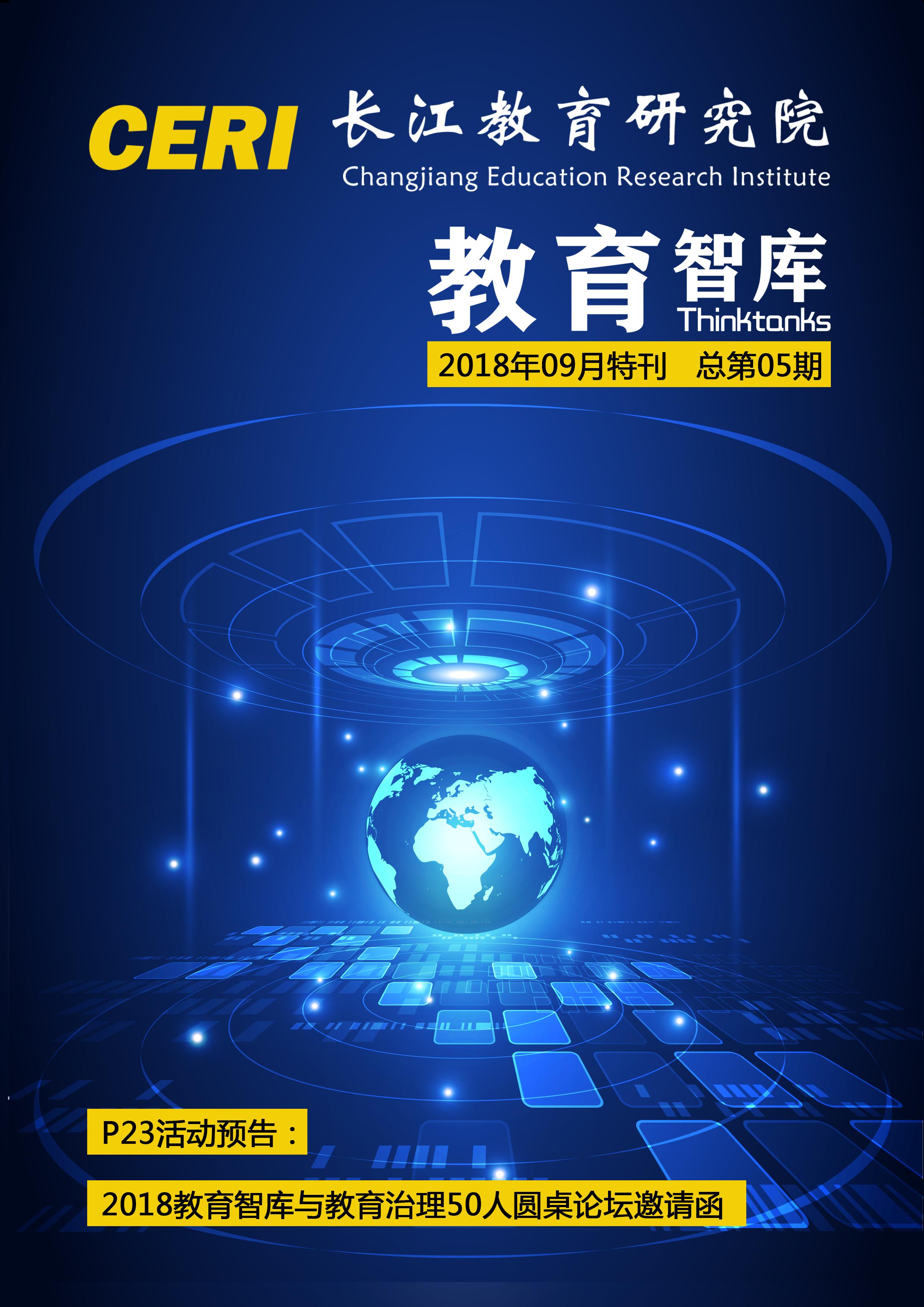 2018年电子通讯第五期 特刊
