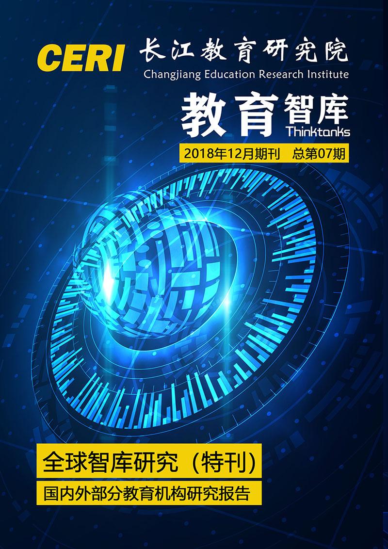2018年电子通讯第七期 特刊