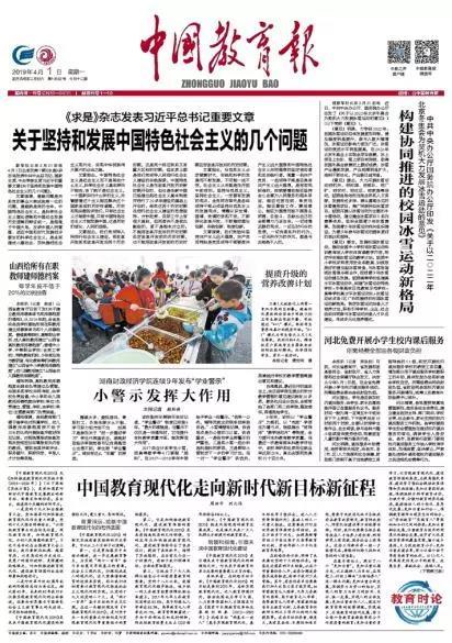 中国教育报: 周洪宇、刘大伟:中国教育现代化走向新时代新目标新征程
