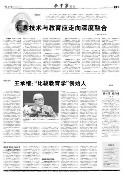 中国教师报:信息技术与教育应走向深度融合