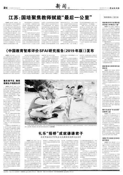 中国教师报:《中国教育智库评价SFAI研究报告(2019年版)》发布