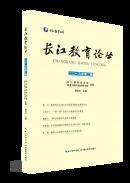 《长江教育论丛(2019)》