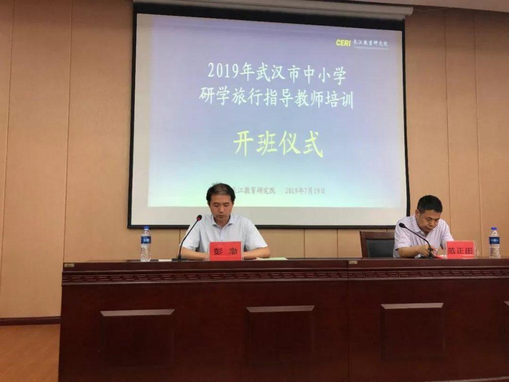 武汉市中小学研学旅行指导教师培训开班