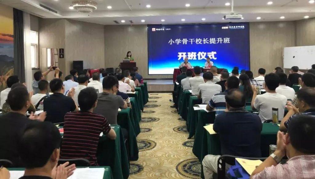长江教育研究院承办国培计划(2019)——乡村骨干校长提升培训