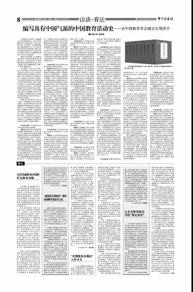 中华读书报:周洪宇  编写有中国气派的中国教育活动史