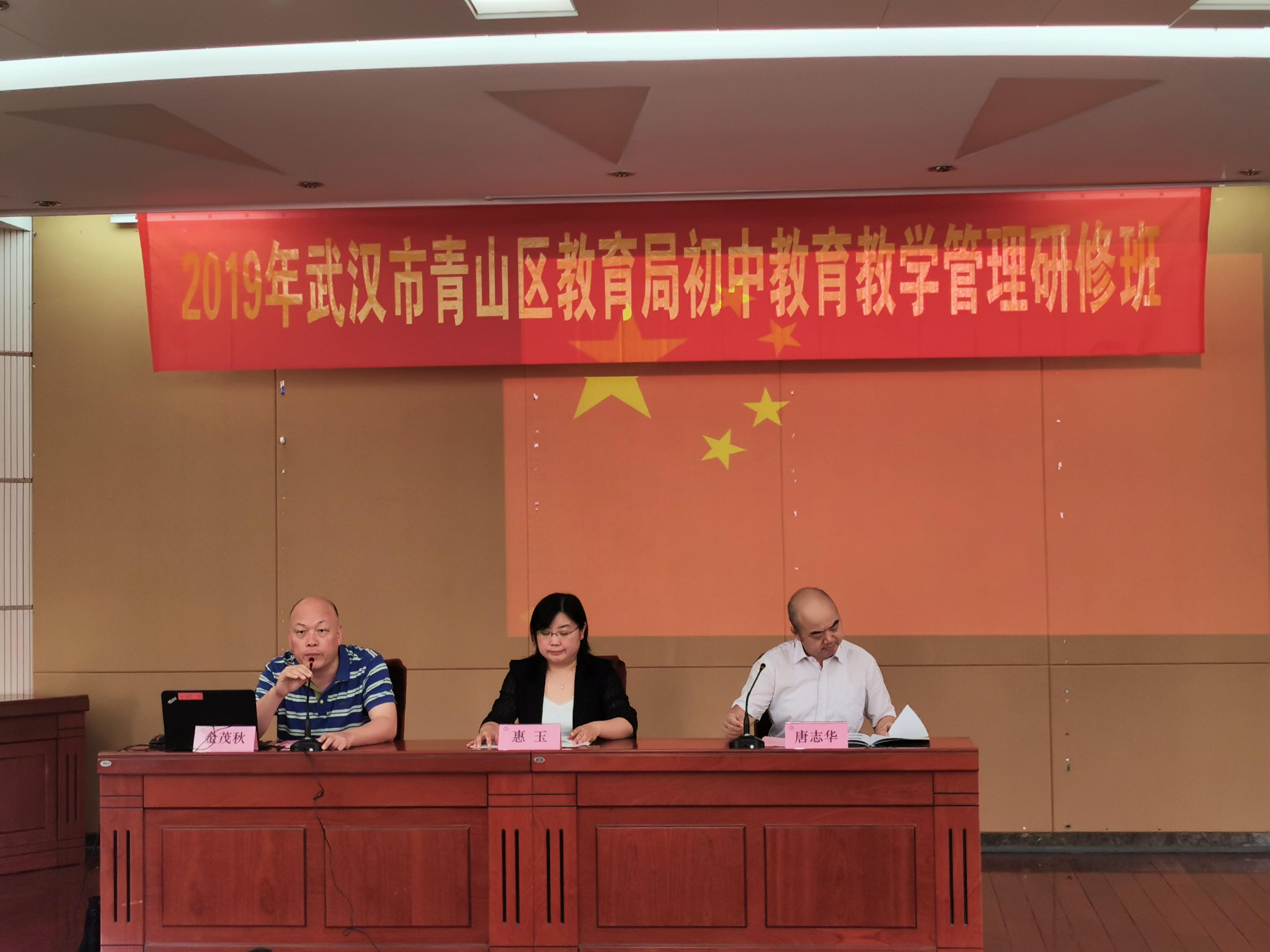 青山区初中教育教学管理研修班在南京举办