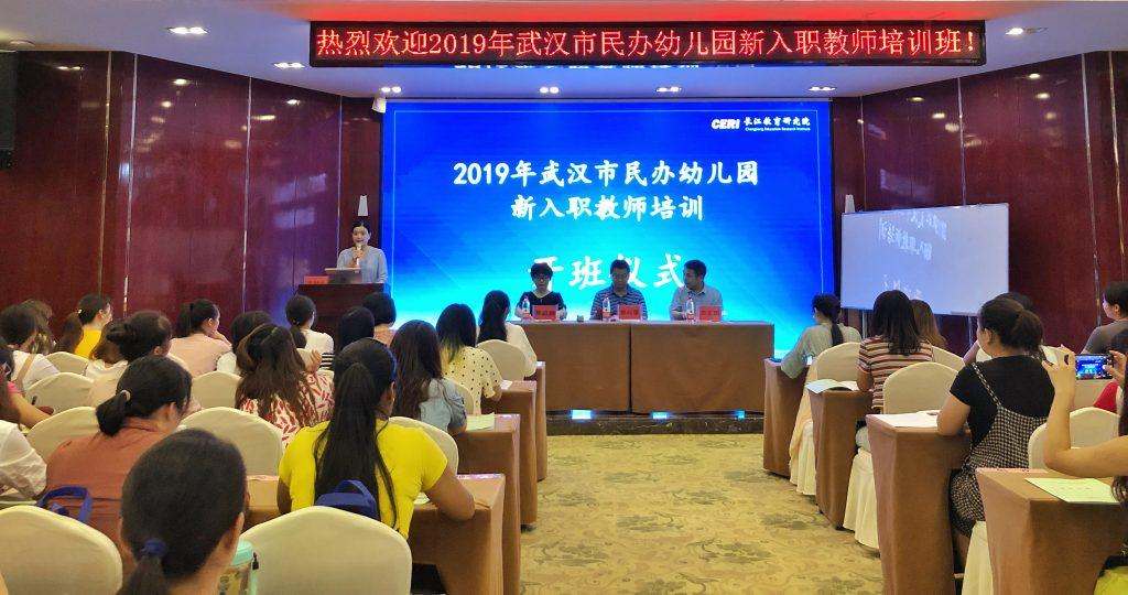 武汉市民办幼儿园新入职教师培训开班