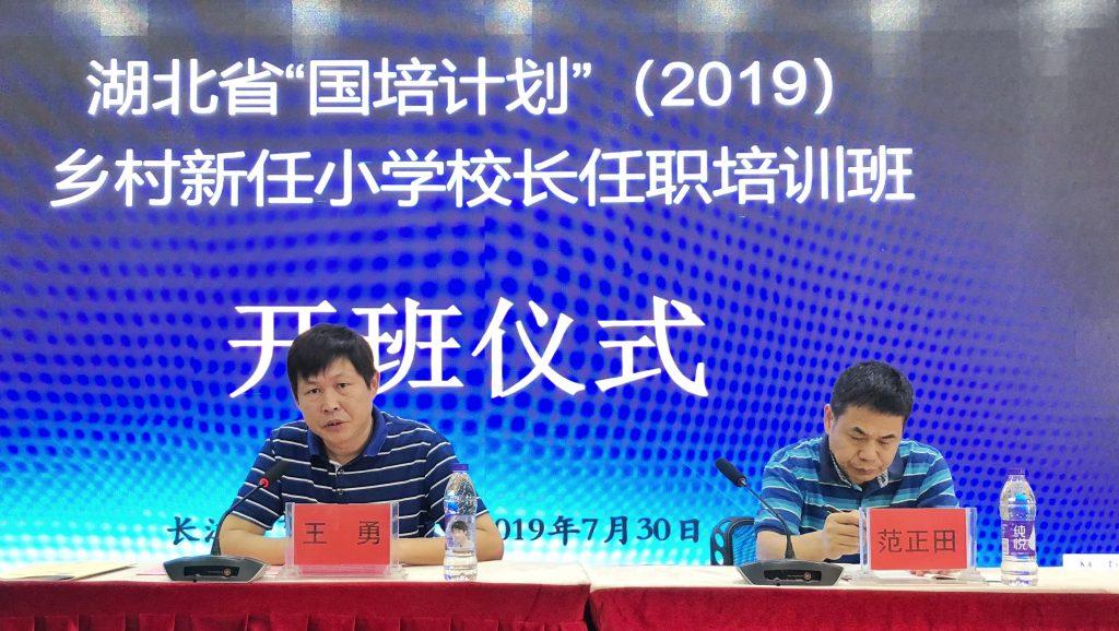 长江教育研究院承办国培计划(2019)——乡村新任小学校长任职培训