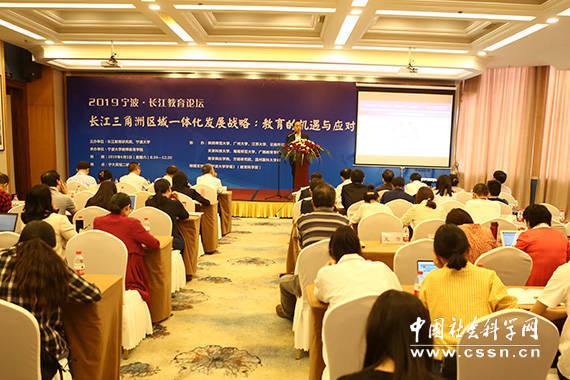 中国社会科学网:2019宁波·长江教育论坛在宁波大学举行