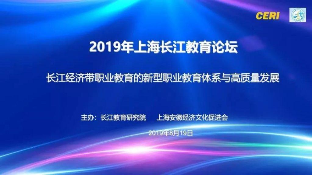 中国新闻网:沪皖鄂三地专家学者等呼唤职业教育法出台