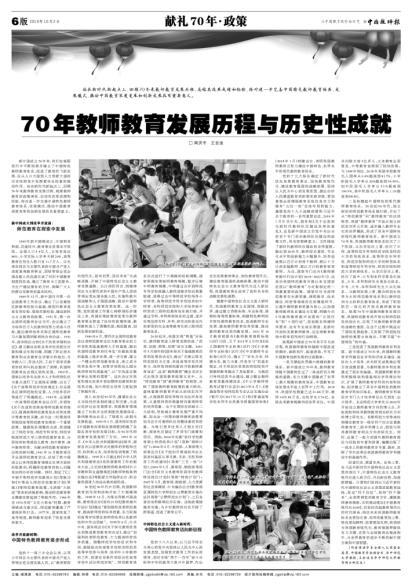 中国教师报 | 周洪宇 王会波:70年教师教育发展历程与历史性成就
