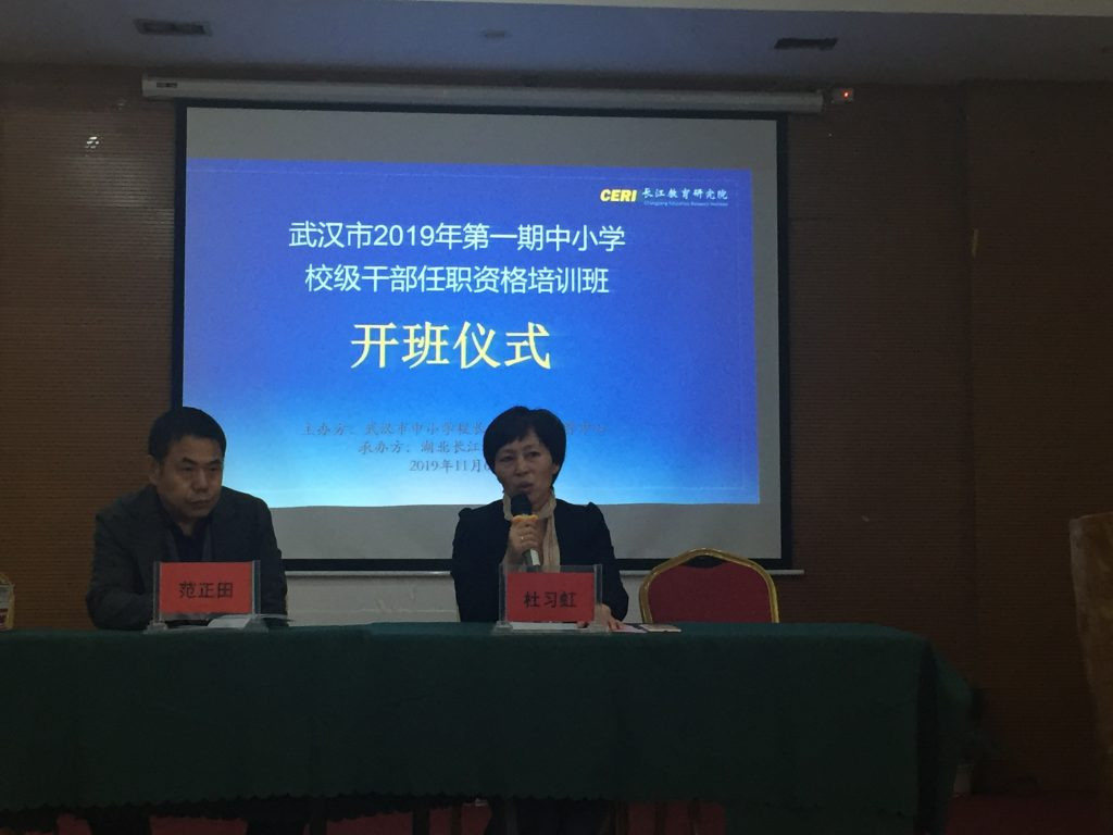 长江教育研究院承办武汉市中小学校级干部任职资格培训班