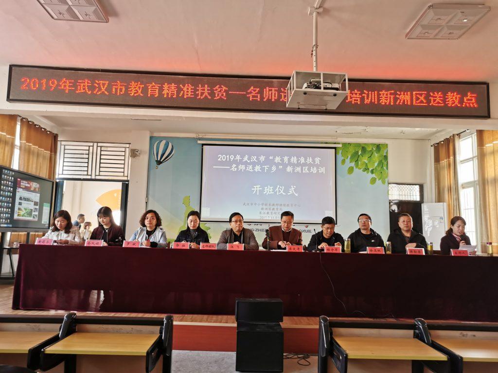 """2019年武汉市""""教育精准扶贫——名师送教下乡""""活动启动"""