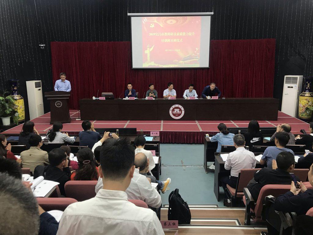 2019年宜昌市教科研员素质能力提升培训班在福建师范大学顺利举办