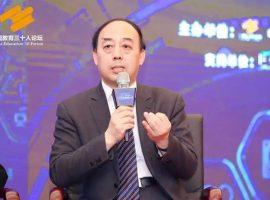 中国教育三十人论坛丨周洪宇:智能时代对教育治理带来了哪些机遇和挑战?