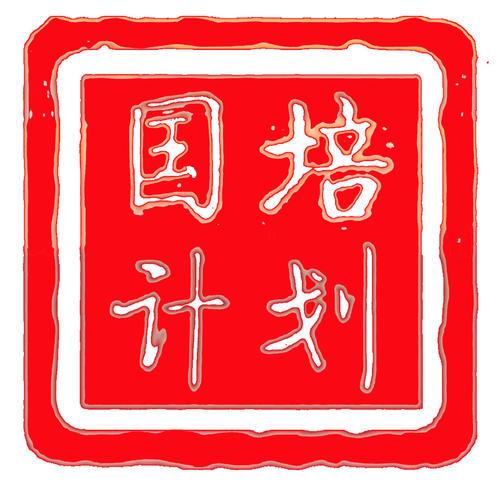 """长江教育研究院成功中标海南省""""国培计划"""""""
