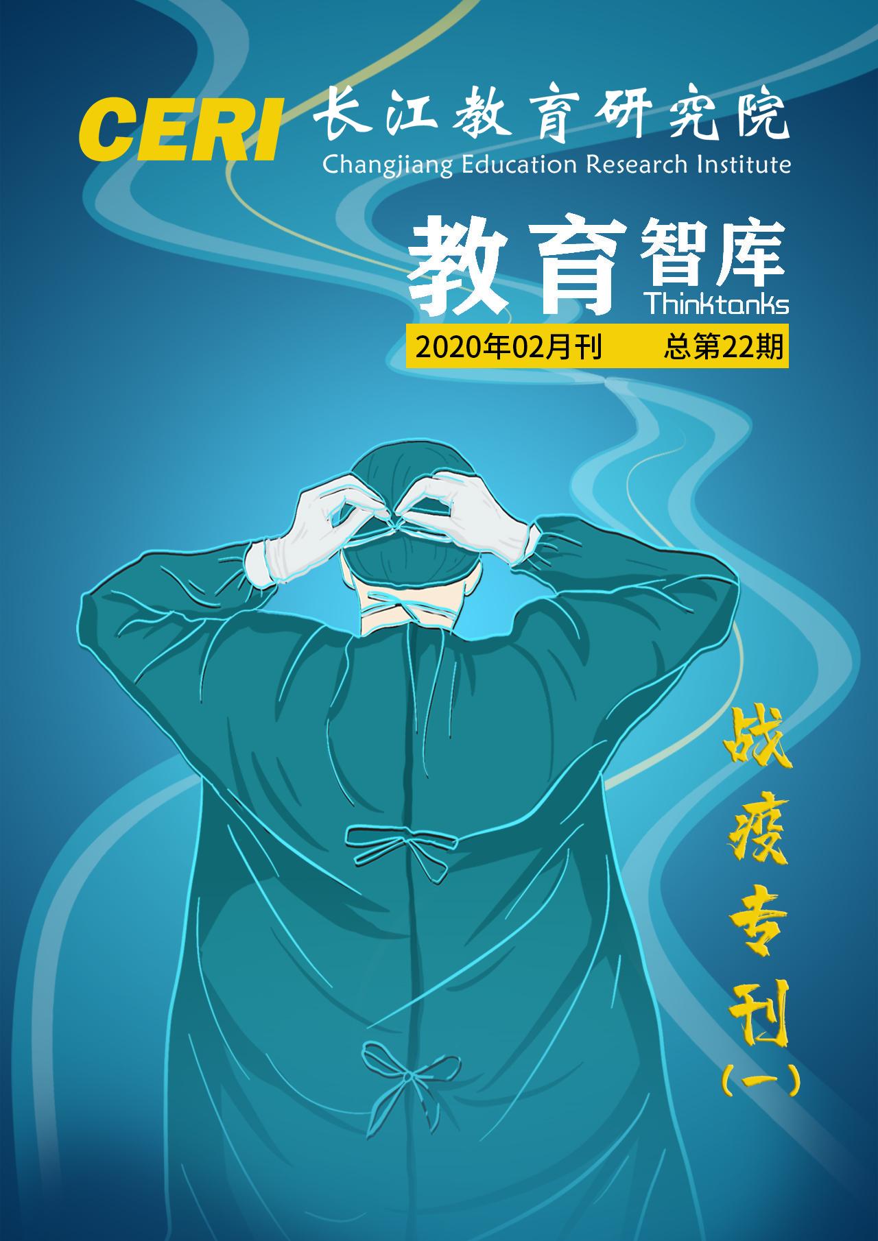 2020年电子期刊第一期