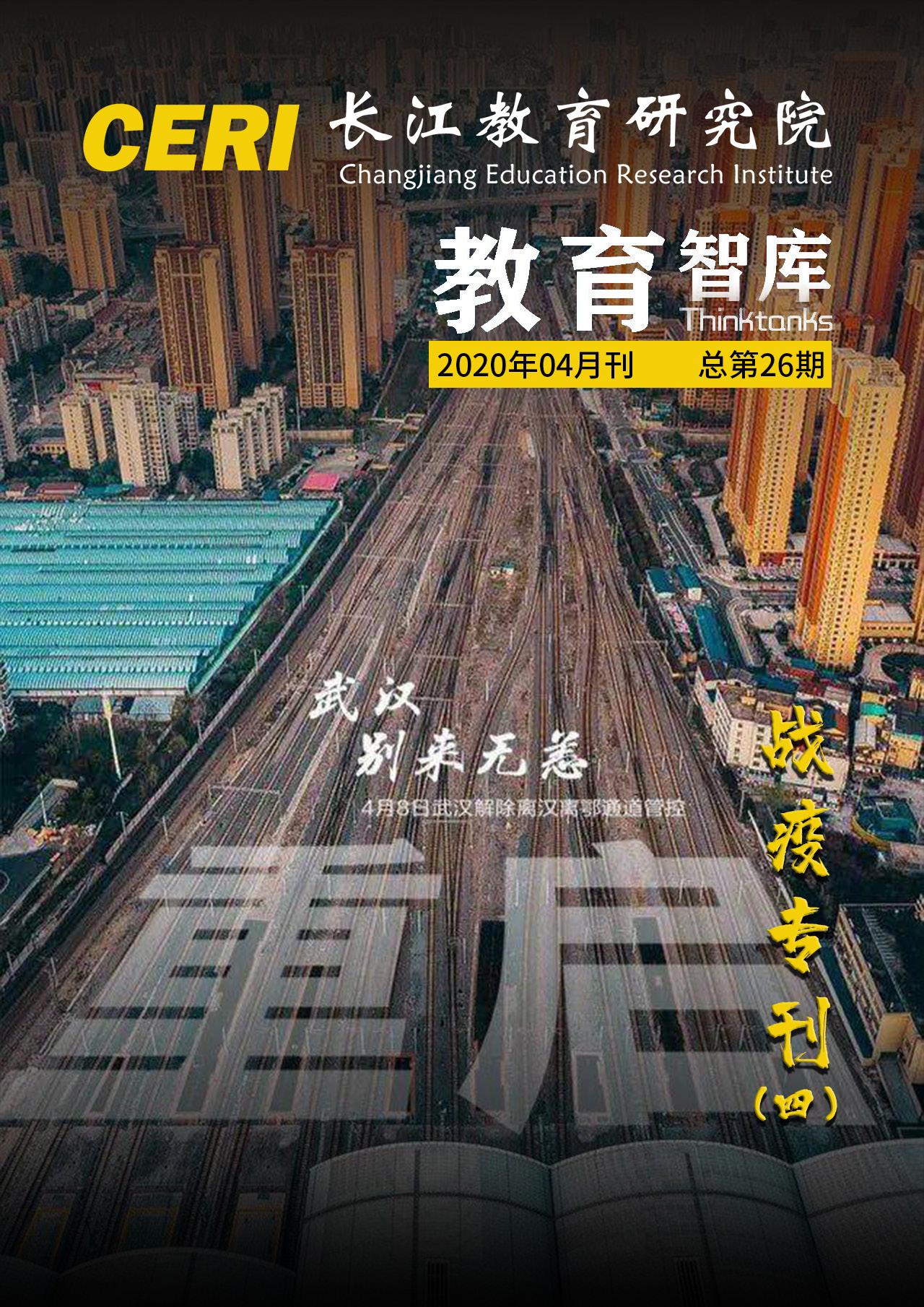 2020年电子期刊第五期